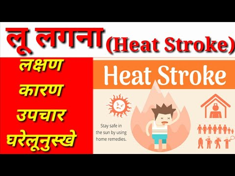 Heat stroke treatment in hindi   लू लगने का