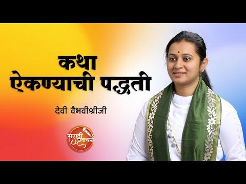 Day 2 Part 1 | Shrimad Bhagwat Katha | मराठी भागवत कथा | Devi Vaibhavishriji | Alephata, Pune thumbnail