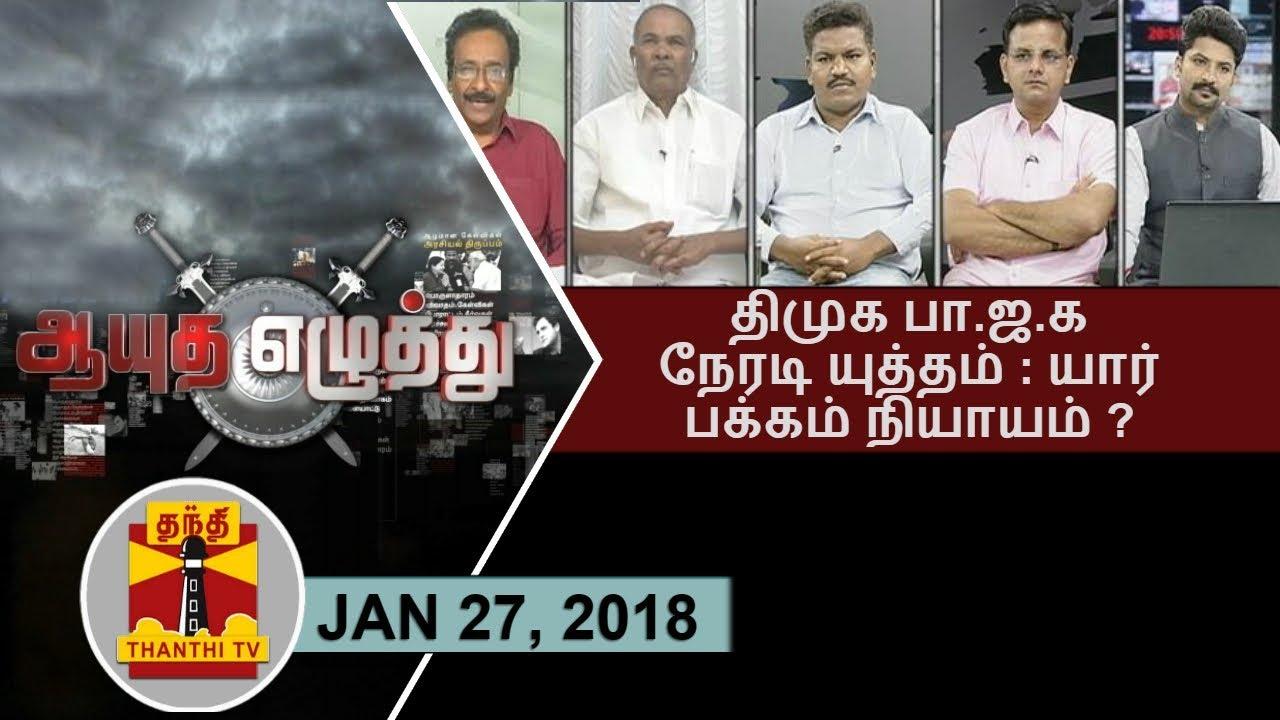 (27/01/2018)  Ayutha Ezhuthu - DMK - BJP Clash : Who is Right..? | Thanthi TV