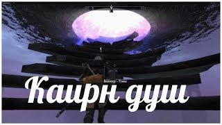 Каирн душ (Прохождение  Skyrim 48) гайд воина,  скайрим на русском, как быстро прокачать перса