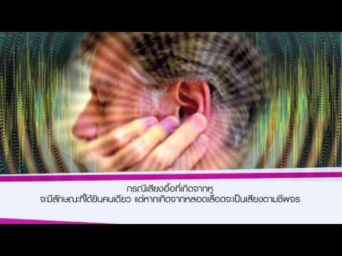 การวินิจฉัยและรักษา โรคเสียงอื้อในหู