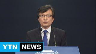 """'기무사 계엄령 문건' 관련 청와대 발표...""""비상계엄 선포문도 이미 작성"""" / YTN"""
