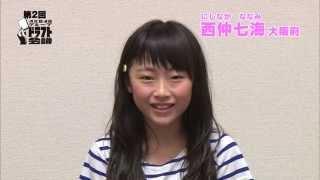 ファミリー劇場「第2回AKB48グループドラフト会議」生中継30秒PR #29 西仲七海  / AKB48[公式]