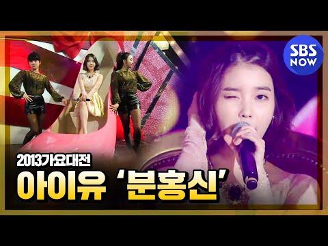 SBS [2013가요대전] - 아이유(IU) '분홍신'