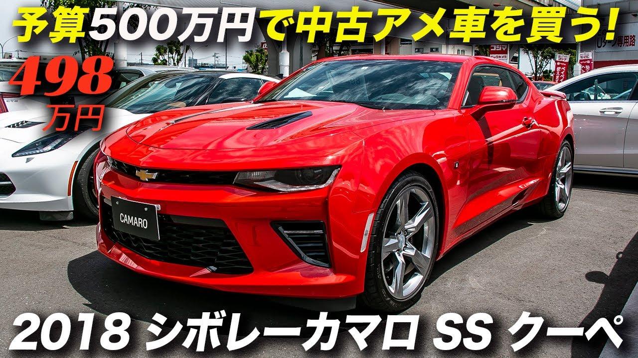 V8エンジン搭載の現行カマロSSが498万円はお買い得?|が2018年型シボレーカマロSS