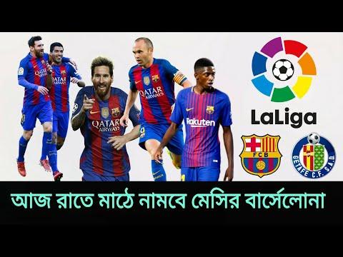 গেটাফের বিপক্ষেও কি আজ হ্যাটট্রিক করবে মেসি?? | barcelona vs getafe | La Liga | Messi