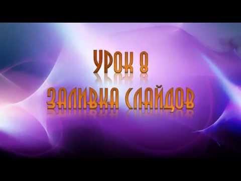 Урок 5 Анимационные картинки Урок 8 Заливка слайда