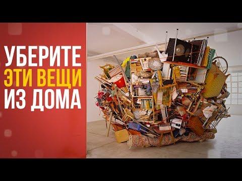 Вещи, которые нежелательно хранить дома (Что нельзя хранить дома) Приметы от Уфолога
