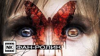 Сомния 2016 [ Русский фан-ролик ]