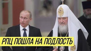 Томос для Украины: РПЦ пошла на подлость по сценарию Сталина