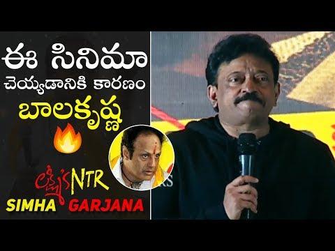 Ram Gopal Varma Powerful Speech @ Lakshmi's NTR Simha Garjana Event | Manastars