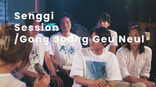 공중그늘 (Gong Joong Geu Neul) | Interview (Senggi Session) [ENG SUB]