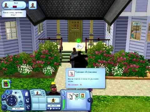 Приколы в игре The Sims 3- Часть 5.