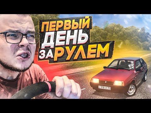 ПЕРВЫЙ ДЕНЬ ЗА РУЛЁМ! (CITY CAR DRIVING С РУЛЁМ)