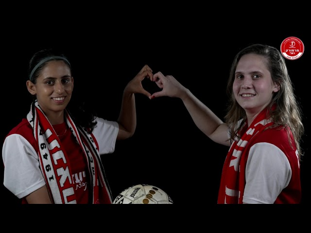 כדורגל נשים - יש להן את זה: הפועל מרמורק בליגת העל