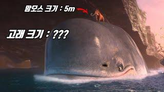 [명작 애니]  빙하기에 살던 고래는 지금보다 얼마나 …