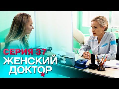 ЖЕНСКИЙ ДОКТОР-4   СЕРИЯ 37