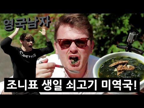 미역국 요리 도전하는 영국남자: 김치조니!!