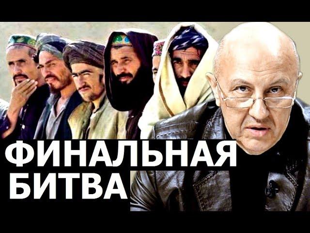 Когда всех бросят на Россию. Андрей Фурсов.