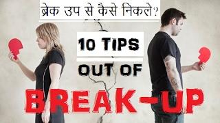 Break Up se Kaise Nikle, break up ke baad kya kare , how to get out of break up