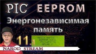 Программирование МК PIC. Урок 11. Внутренняя энергонезависимая память EEPROM. Часть 1