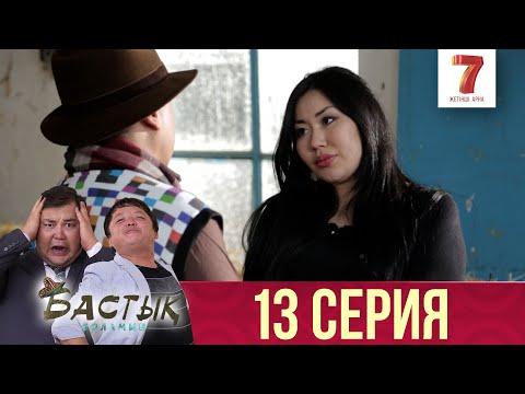Видео, НОВАЯ СЕРИЯ Басты боламын - 13 серия Бастык боламын - 13 шыарылым HD Жаа аза телехикая