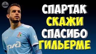 Спартак разбил Локомотив 27 октября Обзор Российская Премьер Лига Новости футбола