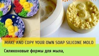 Как переснять скопировать силиконовую форму для мыла,свечей(, 2013-10-06T09:39:09.000Z)