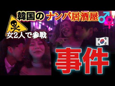 【悲惨】韓国のナンパ居酒屋に女2人で行ったら餌食にされた
