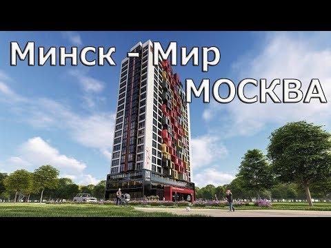 Москва планировки квартир Минск Мир