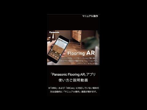 Flooring ARアプリ 使い方動画 <マニュアル操作>