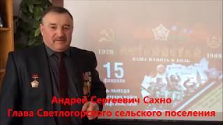 Глава Светлогорского сельского поселения Агаповского района Андрей Сергеевич Сахно