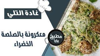 معكرونة بالصلصة الخضراء - غادة التلي