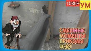 Granny - Смешные моменты приколы #30 - Приключения Дяди Стена!? - (1080Р-60FPS)