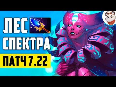 видео: Патч 7.22b — Лесная СПЕКТРА!