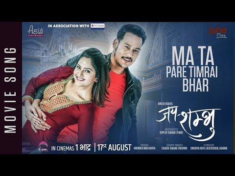 "New Nepali Movie - ""Jay Shambhu"" Song || Mata Pare Timrai Bhara || Anoop Bikram, Barsha, Prashant"