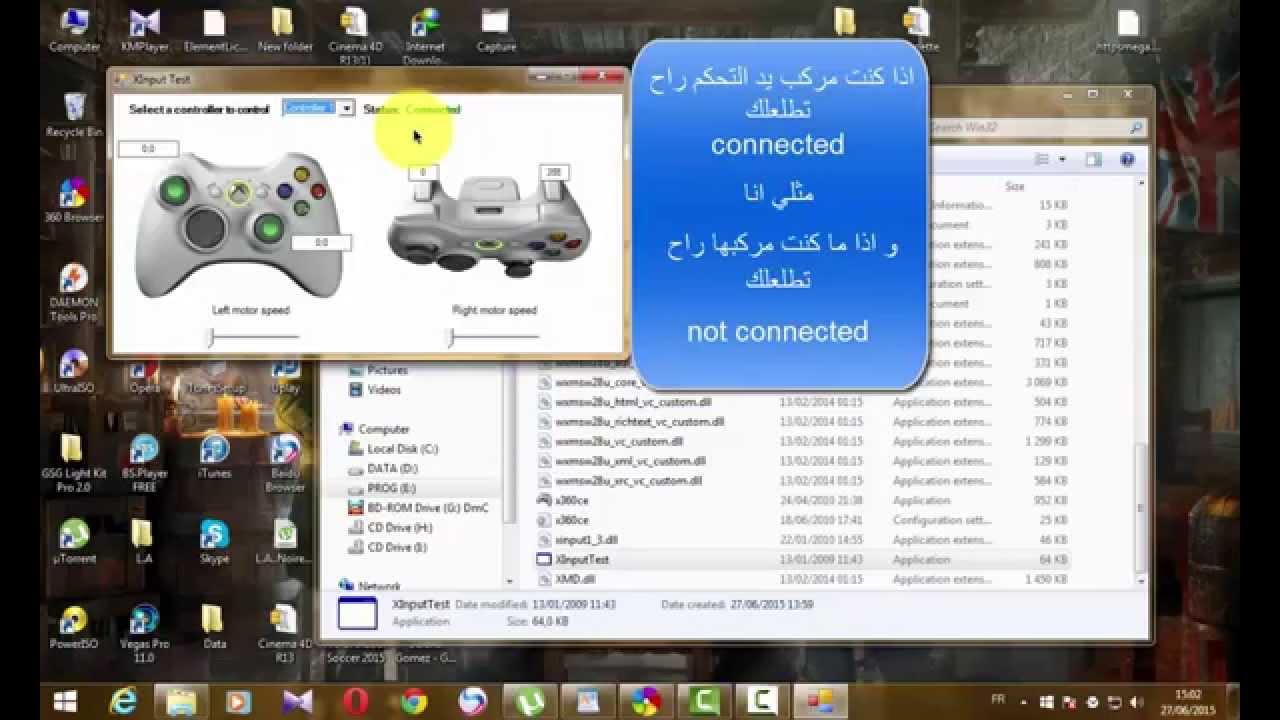 شرح طريقة تشغيل يد التحكم على الكمبيوتر شغالة مع جميع الالعاب