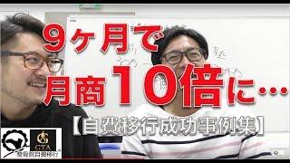 【自費移行成功事例集】9ヶ月で月商10倍に… thumbnail