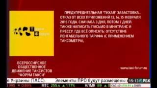 В России началсь трехдневная забастовка таксистов 20150213(Предупреждение: комментарии с руганью и оскорблениями удаляются!, 2015-02-14T22:49:30.000Z)