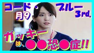 【タイトル】 新垣結衣 コードブルー ガッキーは高所恐怖症 比嘉愛美が...