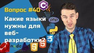 Языки для веб-разработки — Вопросы и ответы #40