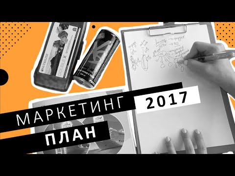AMWAY МАРКЕТИНГ ПЛАН