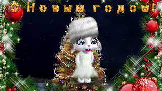 ZOOBE 'С Новым годом вас друзья!'
