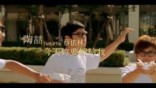 陶喆 David Tao - 今天妳要嫁給我 Marry Me Today feat. 蔡依林 Jolin Tsai (官方完整版MV)