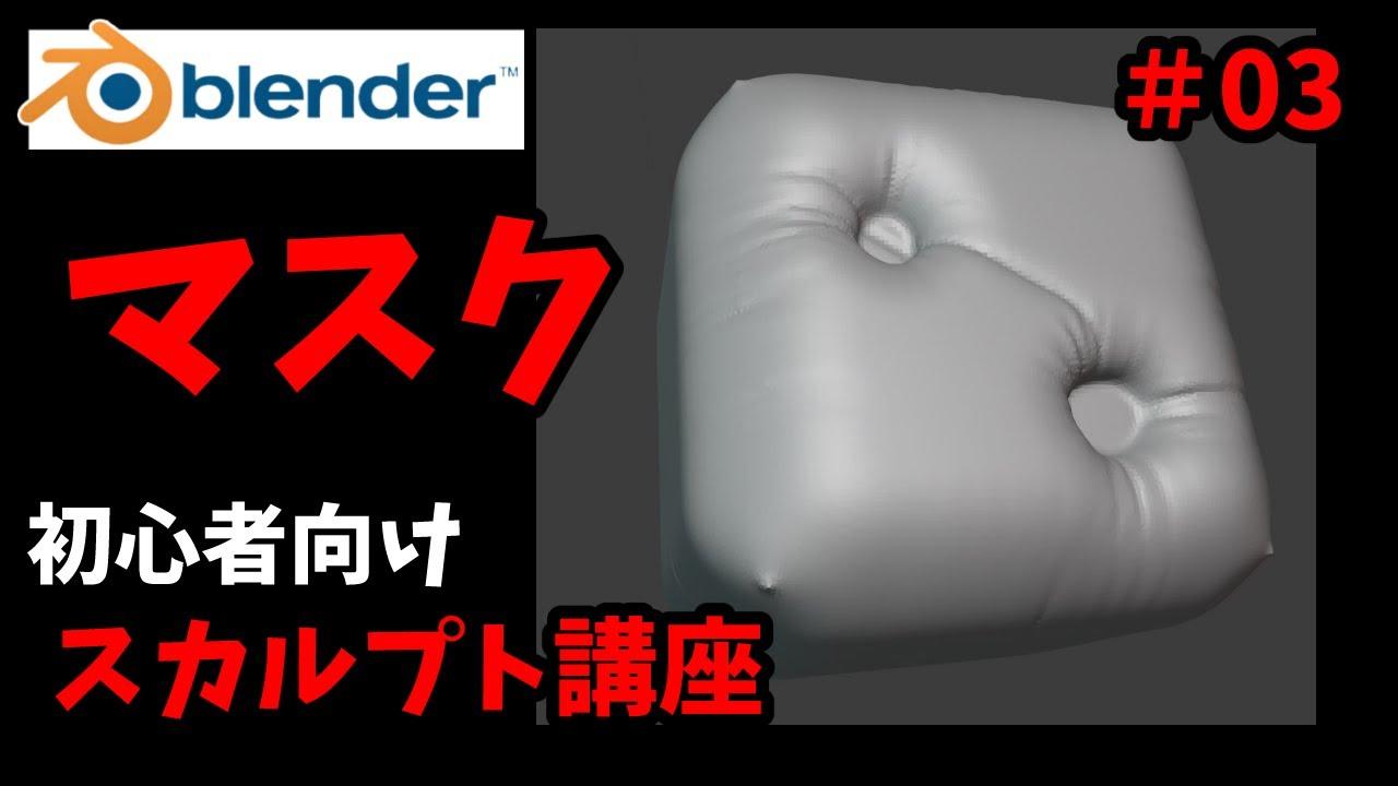 初心者向けスカルプト講座#03~マスク~【blender2.9】
