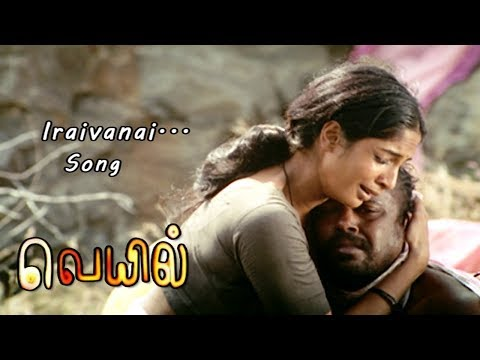 Veyil songs | Veyil video song | Iraivanai Unargira Video song | Gv Prakash hits | GV Prakash Songs