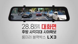 파인뷰 LX3 E-Mirror 뷰 기능 설명 영상