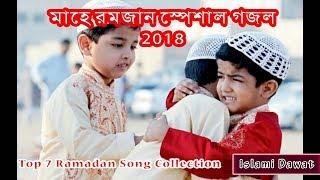 romzanerramadaner best top 7 islami gozal 2018