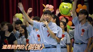 張龍 ft.905【倔強 Stubbornness】2015板橋國中畢業典禮大合唱