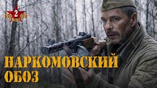 НАРКОМОВСКИЙ ОБОЗ - Серия 2 / Военный. Драма.